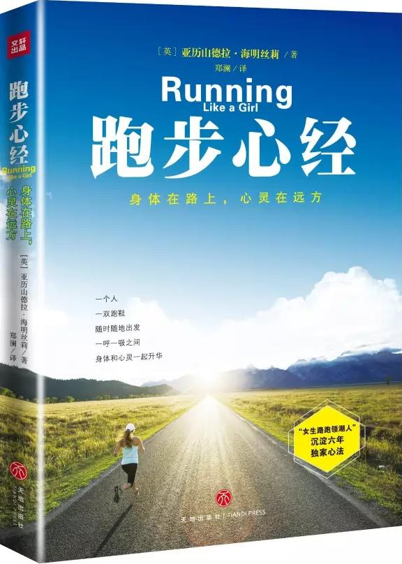 《跑步心经》:看懂这些,你就能自由地跑了