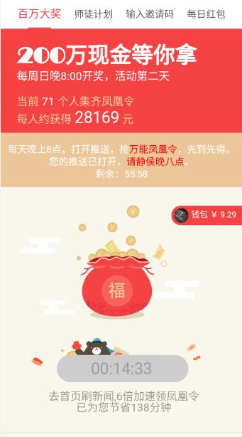 [凤凰新闻]集凤凰令分200万红包 - Luck4ever.Net