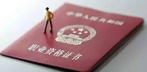 取消434项职业资格许可和认定 江苏11部门这样部署