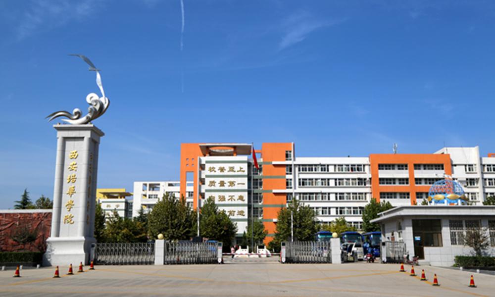 西安培华学院校园风光