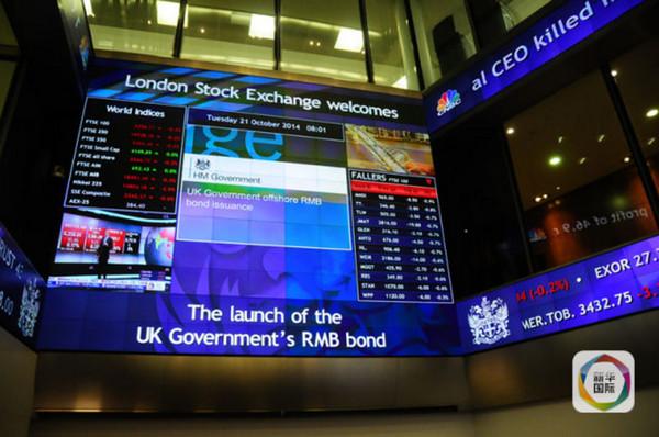 英国伦敦证券交易所大屏幕(新华社发)