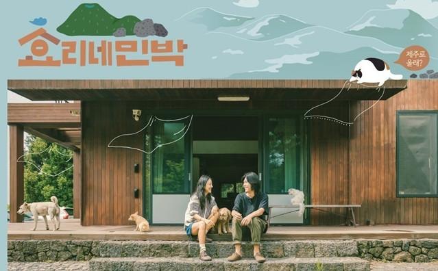 韩国歌手李孝利,李尚顺夫妇位于济州岛的住宅通过《孝利家民宿》节目
