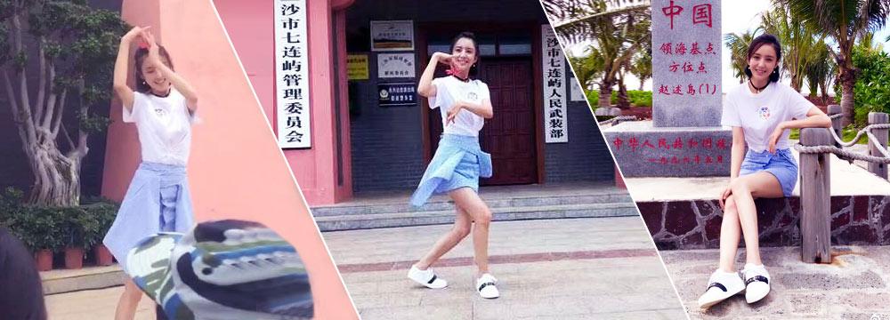 佟丽娅赴三沙边防部队慰问演出 跳起新疆舞甜笑好迷人