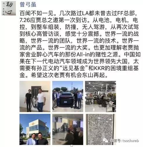 鑫根资本呼吁联合组建百亿乐视困境基金:别把7个孩子捂死