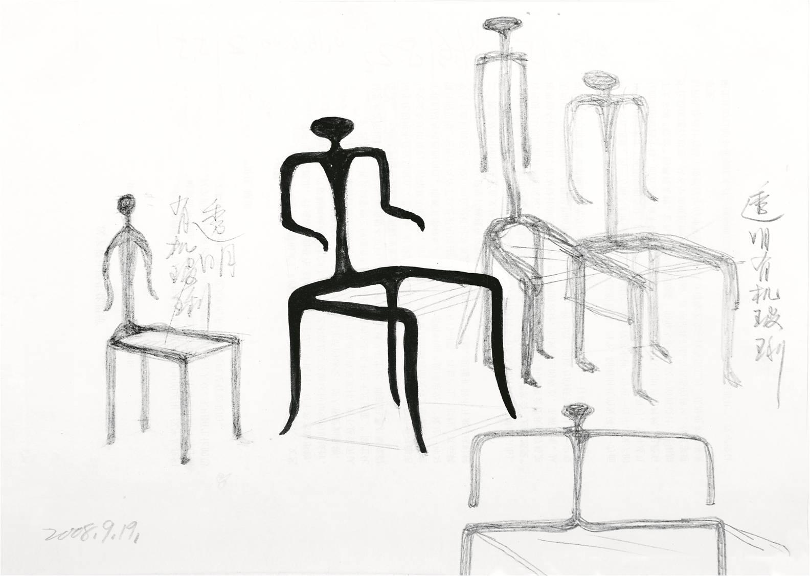 """""""天人合一椅""""的设计手稿"""
