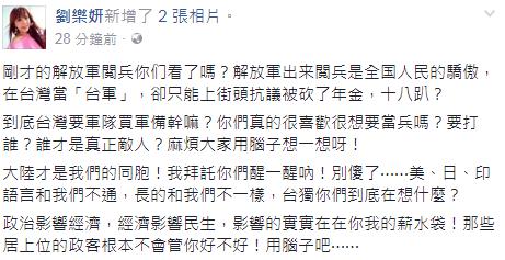 台湾女艺人看完阅兵赞叹:解放军是全国人民的骄傲