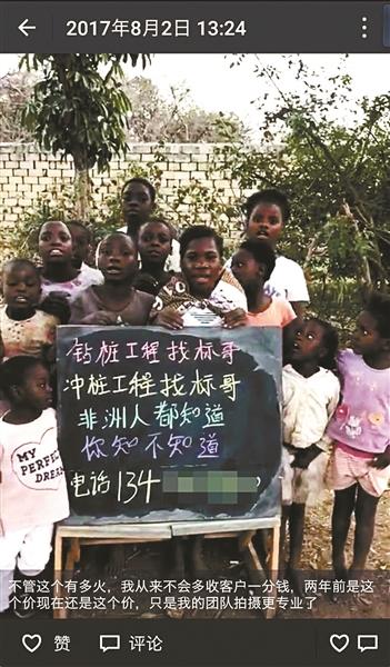 非洲小孩举牌太可爱?他们只能获得零食或几元钱