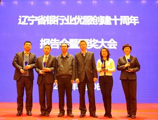 十年一剑铸辉煌——辽宁省银行业优服创建十周年