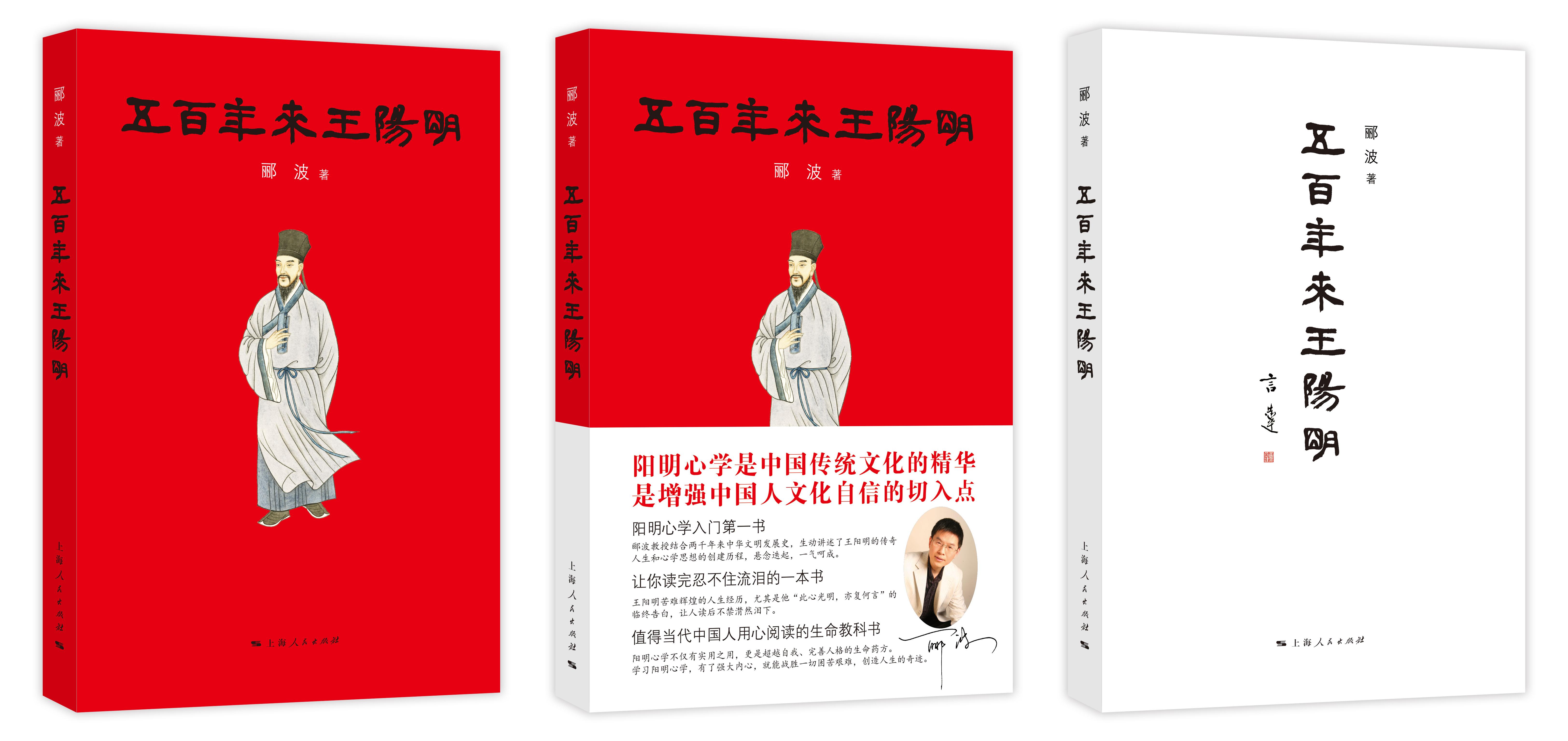 郦波新著《五百年来王阳明》:成就人生, 不可不读王阳明
