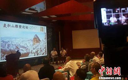 麦积山雕塑论坛在甘肃天水举行