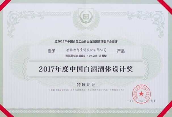 """迎驾贡酒第四次摘得""""中国酒体设计奖"""""""