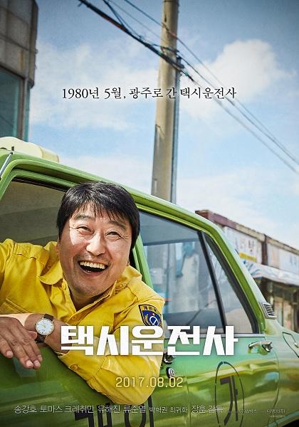 《出租车》票房挤入韩国Top15 真实事件改编多佳片