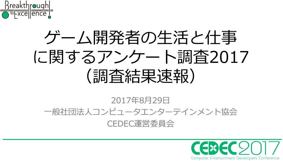 日本游戏业者平均年薪32万 半数10年没换工作