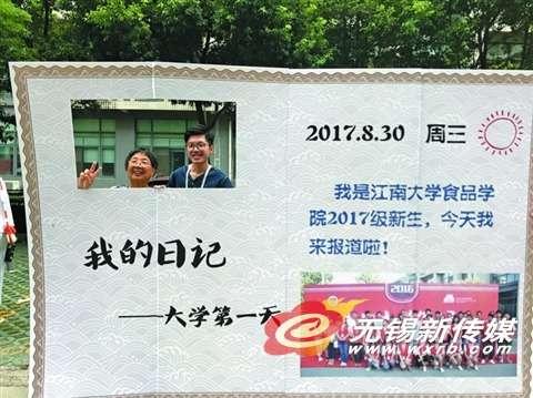 家长和新生在特色留影墙前拍照留念.(陈春贤/摄)图片
