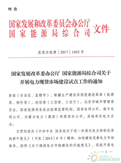 两部委开展电力现货试点 广东、山西等8地区纳入
