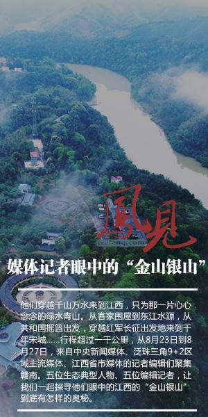 """凤见第109期:媒体记者眼中的""""金山银山"""" width="""