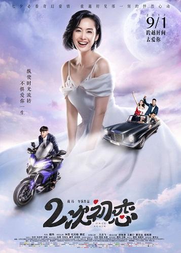 朱茵封存银幕爱情 称《二次初恋》是最后一部爱情片