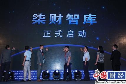 互联网金融行业新型智库柒财智库在京成立