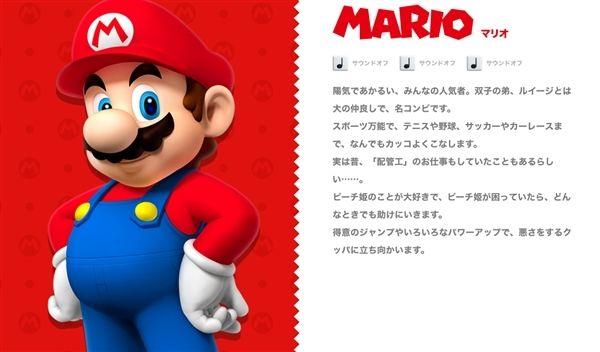 任天堂更新游戏档案:马里奥不再是个水管工
