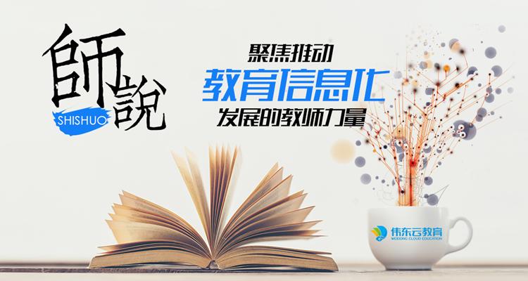 庆祝第33个教师节 伟东云教育联合凤凰网推出人物访谈栏目《师说》