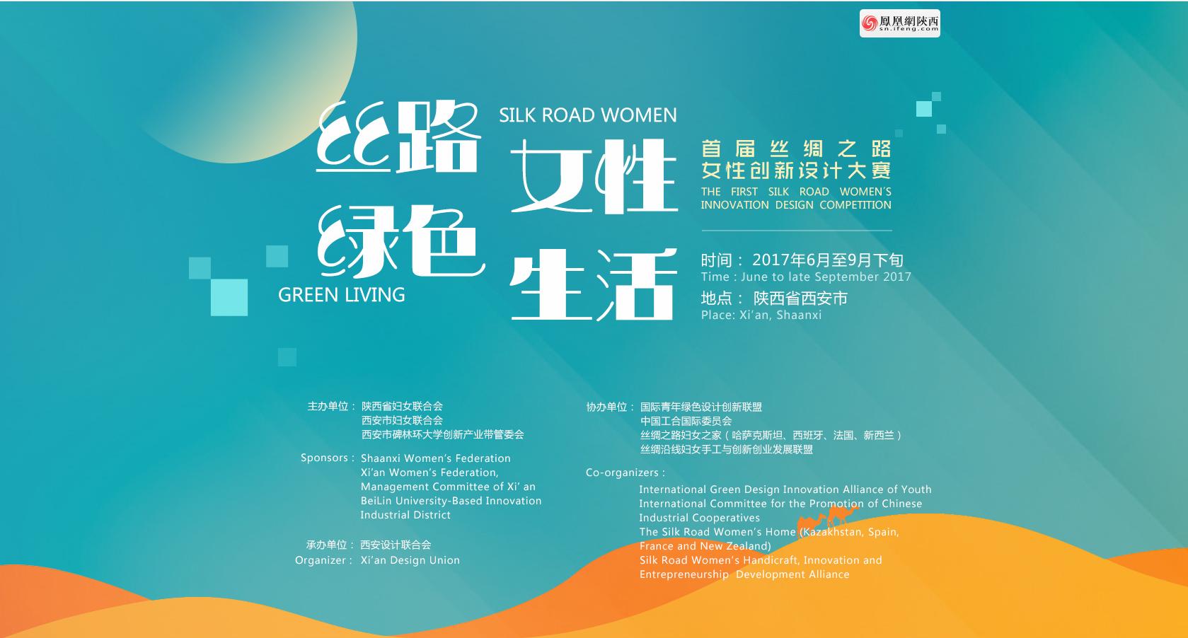 欧亚经济论坛—丝绸之路国际创新设计周活动图片