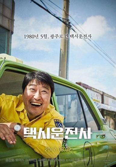 《出租车司机》代表韩国冲奥 宋康昊继《密探》再获誉