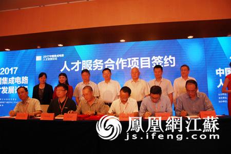 推动集成电路产业人才队伍建设 2017中国集成电路人才