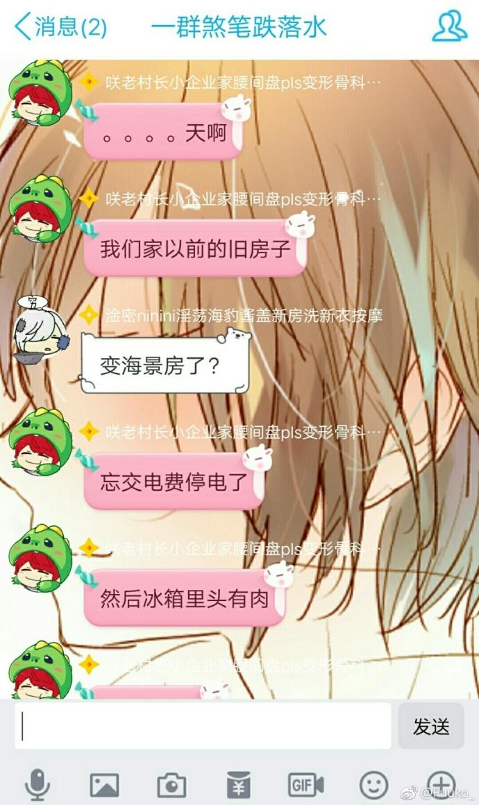 囧图170913:如果你爸吃猪肉,说明他不够爱你