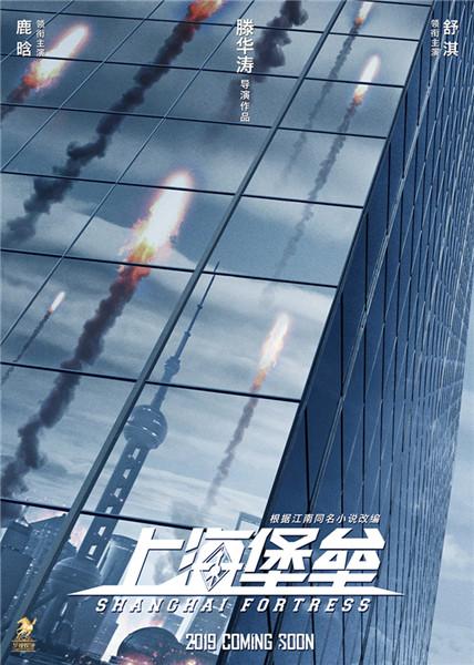 鹿晗舒淇联手对抗外星人 《上海堡垒》2019年上映
