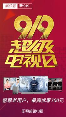新乐视首推919超级电视日