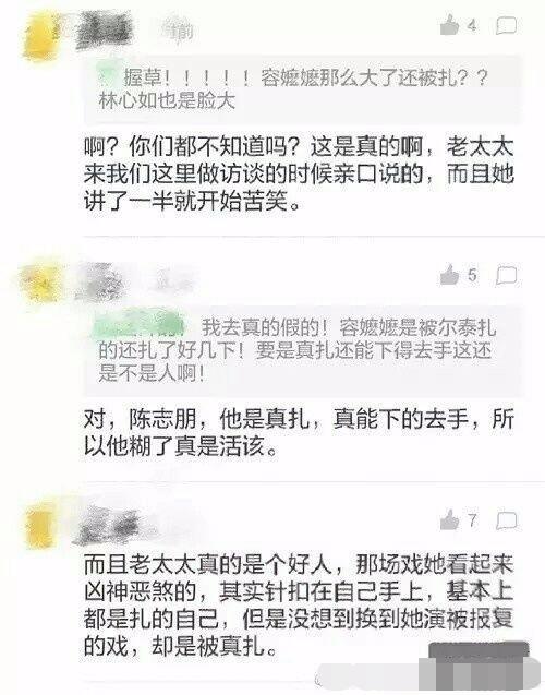 陈志朋针扎传闻