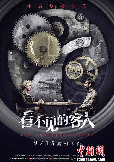 Y阅头条:悬疑片《看不见的客人》导演:剧本修改达13次