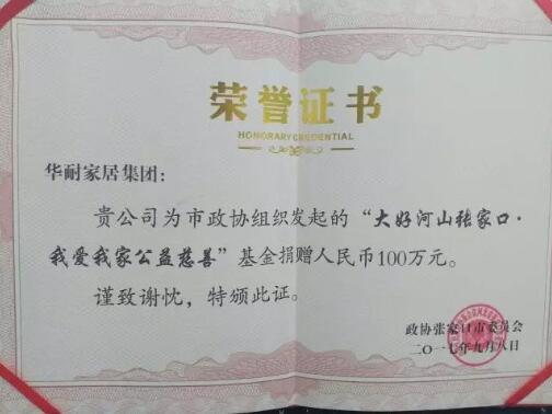 华耐家居荣获市政协举办大好河山张家口公益活动荣誉证书