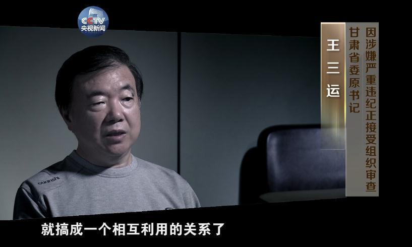 揭王三运家族腐败:儿子和外甥们相互利用