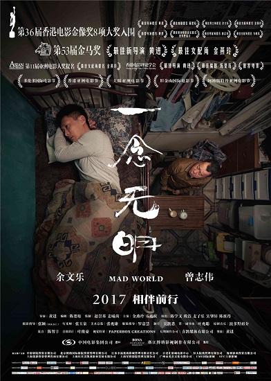 香港选送余文乐《一念无明》角逐奥斯卡最佳外语片