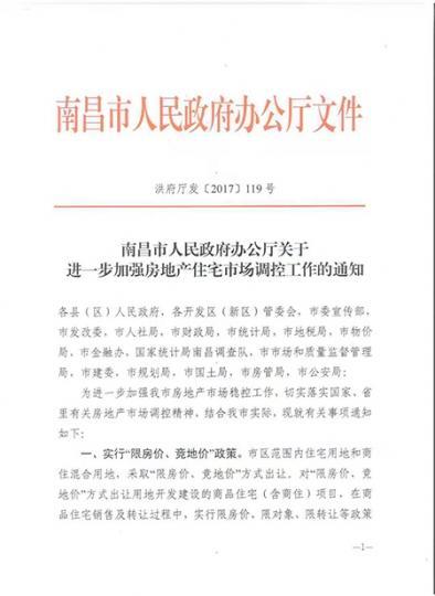 南昌楼市调控新政:住宅取得不动产证后2年才可转让