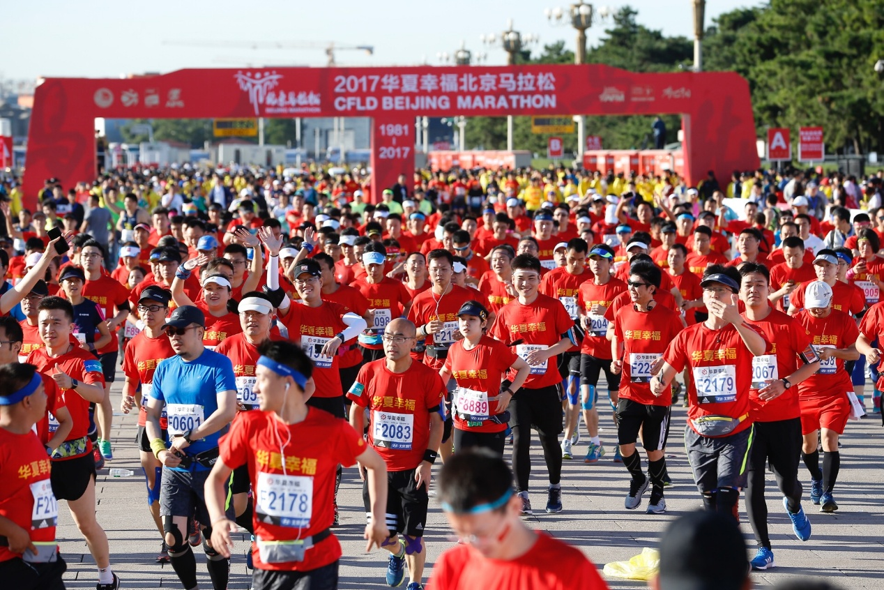 2017华夏幸福北京马拉松完美收官 倡导阳光健康新生活