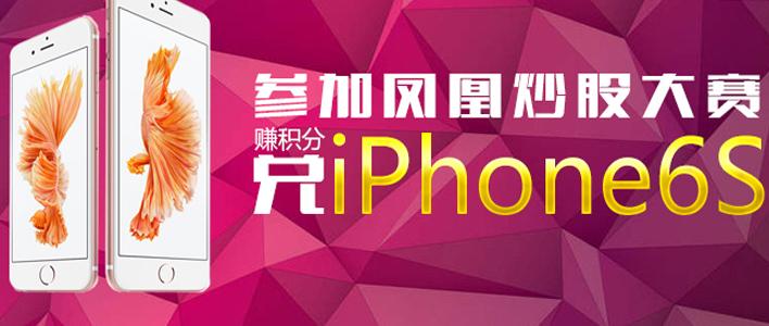报名凤凰炒股大赛 赚积分兑iPhone6S