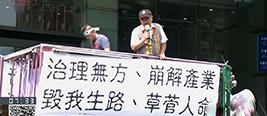 """台湾:大陆游客减少 上百辆游览车""""包围""""交通部门抗议"""