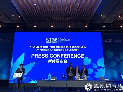 中国青岛2018年迎世界级旅游峰会