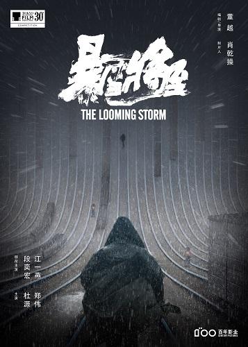 《暴雪将至》入围东京国际电影节 成华语片主竞赛独苗
