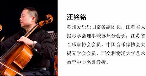 江苏省 小茉莉花奖 大提琴比赛10月在苏开赛