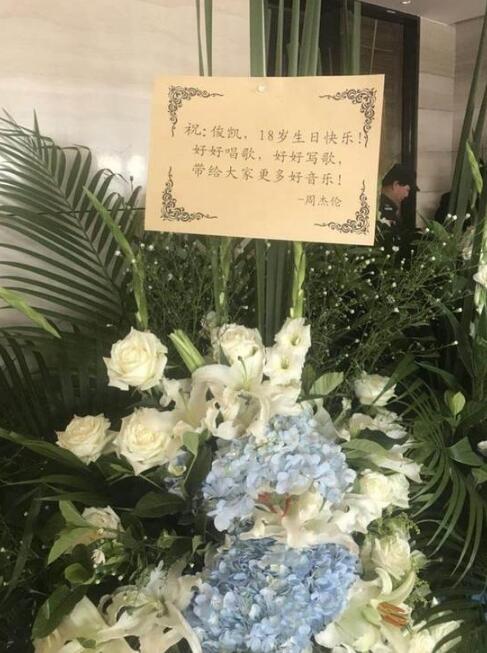 王俊凯收杰伦花篮
