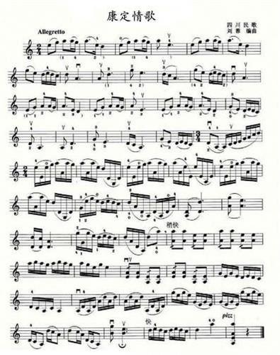 《康定情歌》曲谱-南京音乐故事丨聆听跨越世纪的音乐回声