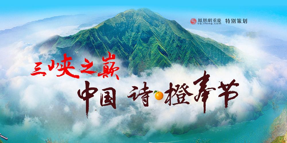 三峡之巅 中国 诗·橙奉节