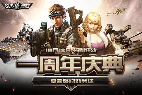 3K游戏《战争时刻》周年庆典 将领军备来袭
