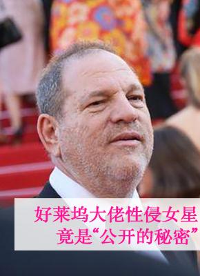 """好莱坞大佬性侵女星30年,竟是""""公开的秘密""""?"""