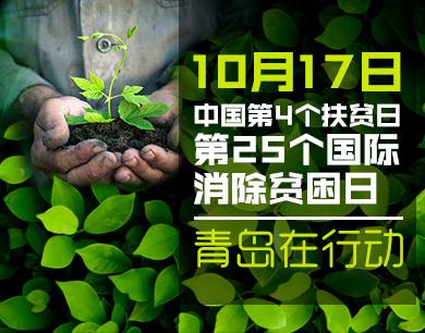 助力中国第4个扶贫日:青岛在行动