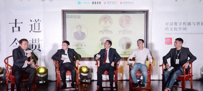 智能时代的文化中国