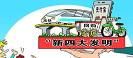 """香港青年实测""""新四大发明"""" 慨叹自己OUT了"""